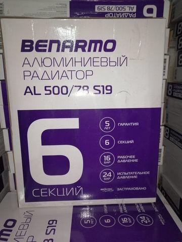Радиатор алюминиевый BENARMO 500/78
