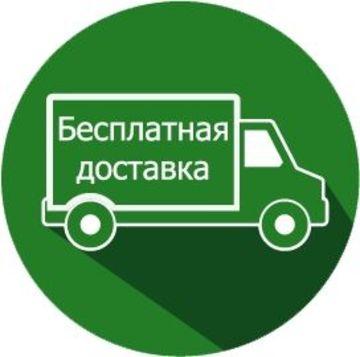 Бесплатная доставка по городу при покупке от 1000 рублей