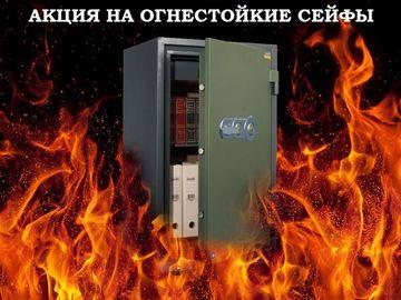 АКЦИЯ на огнестойкие сейфы!!!