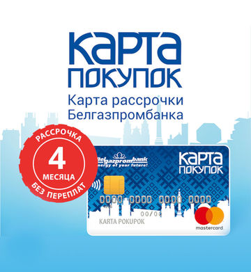 Рассрочка по Карте покупок Белгазпромбанка 4 месяца