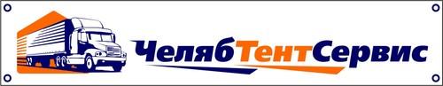 ЧЕЛЯБТЕНТСЕРВИС в Челябинске