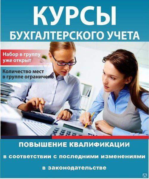 Какие курсы бухгалтеров лучше уставный капитал формируется за счет